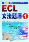 ECL文法題庫1
