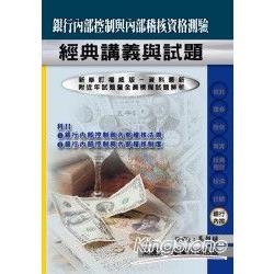銀行內部控制與內部稽核(103年最新版)