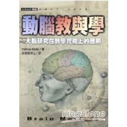 動腦教與學 :  大腦研究在教學實務上的應用 /