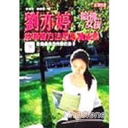 劉亦婷的學習方法和培養細節(下)