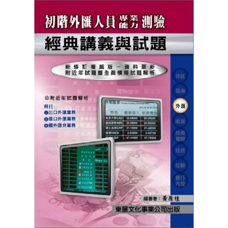 初階外匯人員經典講義與試題(107最新版)