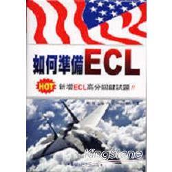 如何準備ECL書(4CD)新增訂