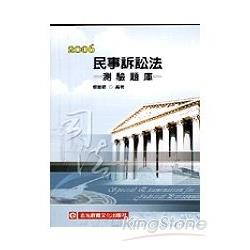民事訴訟法測驗題庫