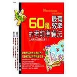 60種最有效率的考前準備法