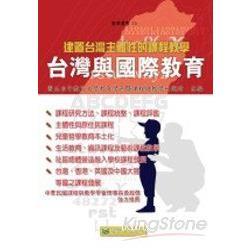 台灣與國際教育:建置台灣主體性的課程教