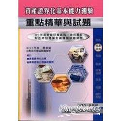 資產證券化人員重點精華與試題(106年最新版)