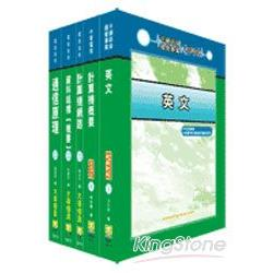 中華電信工務類專職(一)專員套書