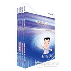 中華電信業務專(四)第一類模擬試題套書