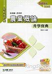 農業概論升學寶典2010年版(農業群)升