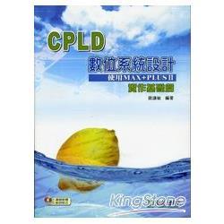 CPLD數位系統設計《實作基礎篇》附光碟