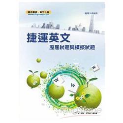 捷運英文歷屆試題與模擬試題<捷運公司招考>