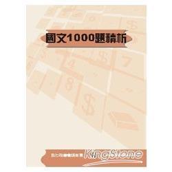 國文1000題精析(銀行招考)