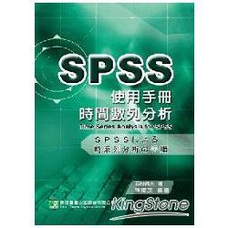 時間數列分析的SPSS使用手冊