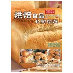 烘焙食品必勝精選2012年版丙級技術士技能檢定六版一刷