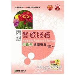 丙級餐旅服務學術科通關寶典2012年版