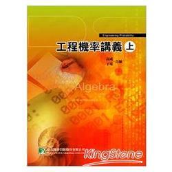 工程機率講義(上)