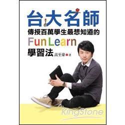 台大名師傳授百萬學生最想知道的FunLearn學習法:從放牛班吊車尾到成為台大高材生,如何成績大躍進?
