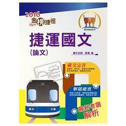 捷運招考【捷運國文(論文)】(金榜捷徑)