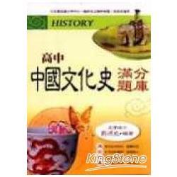 高中中國文化史滿分題庫