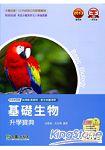基礎生物升學寶典2013年版(農業群‧衛生與護理類)升科大四技