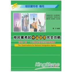 移民署考試申論題庫完全攻略-移民署特考<學儒>