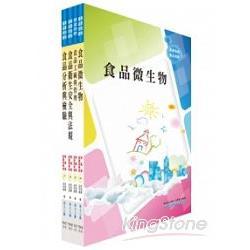 專技高考技師(食品技師)套書(不含食品化學、加工學),鼎文公職名師群