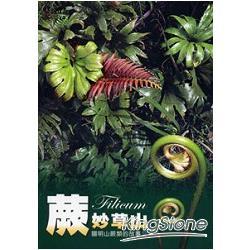蕨妙草山:陽明山蕨類的故事