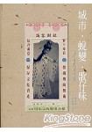 城市‧蛻變‧歌仔味:臺北市歌仔戲發展史