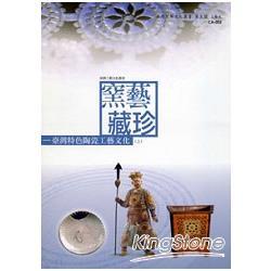 窯藝藏珍:臺灣特色陶瓷工藝文化(上)