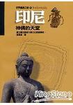 世界遺產之旅1印尼:神佛的天堂