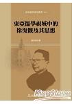 東亞儒學視域中的徐復觀及其思想