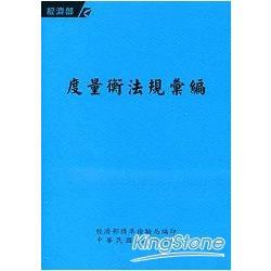 度量衡法規彙編(三版)