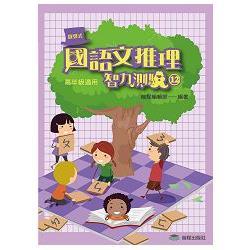 國語文推理智力測驗(12)高年級適用