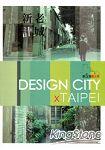 第五屆臺北學:Design City x Taipei