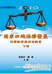 2010兩岸四地法律發展:法學教育與法治教育 (下) (平裝)