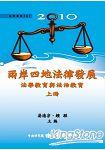 2010兩岸四地法律發展:法學教育與法治教育 (上) (平裝)