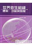 世界衛生組織:體制、功能與發展
