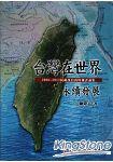 台灣在世界永續發展