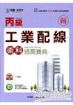 丙級工業配線術科通關寶典2013年版