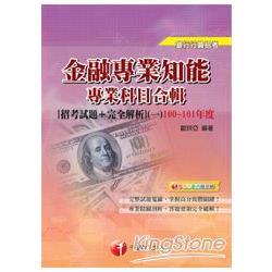 金融專業知能:專業科目[招考試題+完全解析](一)100~101年度