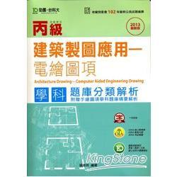 丙級建築製圖(電繪圖項)學科題庫分類解析2013年(附贈手繪圖項學科題庫精要解析)