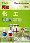 丙級化工學術科通關寶典2013年版