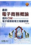 最新電子商務概論《邁向CIW電子商務助理工程師認證》