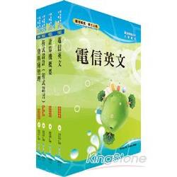 102年中華電信資訊類:專業職(三)(四)第一類專員套書(網際網路應用、資訊系統開發)
