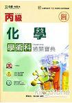 丙級化學學術科通關寶典2013年版