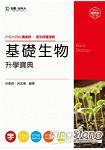 基礎生物升學寶典2014年版(農業群‧衛生與護理類)升科大四技