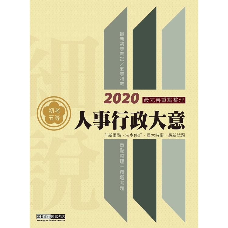 最完善重點整理─2020全新「細說」初考五等:人事行政大意