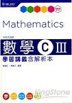 數學C(Ⅲ)學習講義(含解析本)升科大四技