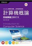 計算機概論跨越講義(2014年版/商管群與外語群/升科大四技)(含解析本)