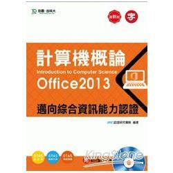 計算機概論(Office2013)邁向綜合資訊能力認證(附範例實作光碟)